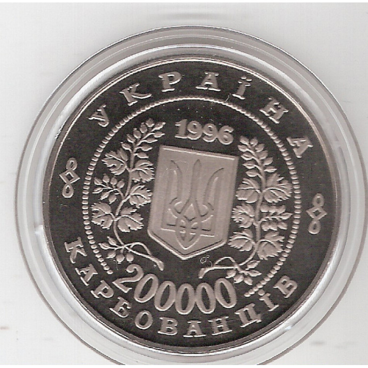 UCRANIA 200.000 Karbovvantsiv - 1996 - Prova KM# 21 cxp